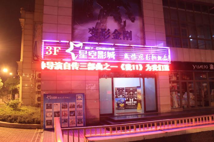 贵州省人民医院骨科_贵州世纪迪美广告-星空影城