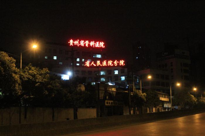 贵州省人民医院骨科_贵州世纪迪美广告-贵州省骨科医院、省人民医院分院
